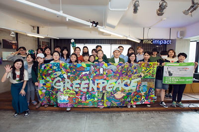 Greenpeace East Asia Seoul Office