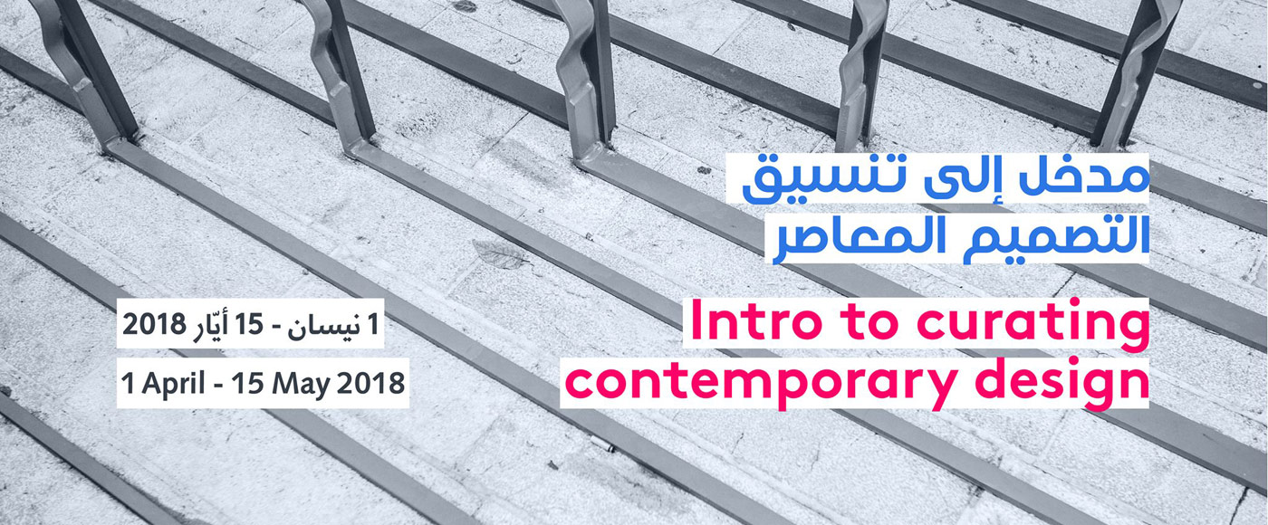 Course on Curating Contemporary Design