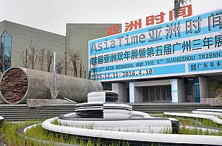 Guangdong Museum of Art