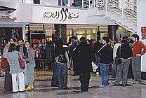 Masrah Al Madina