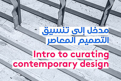 Curating Contemporary Design