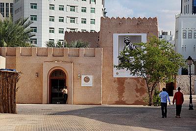 Museo del Patrimonio de Sharjah